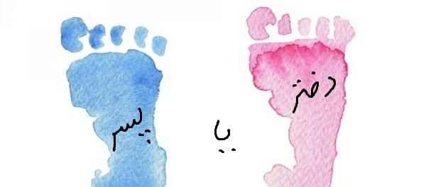 قابل توجه متقاضیان انتخاب جنسیت جنین